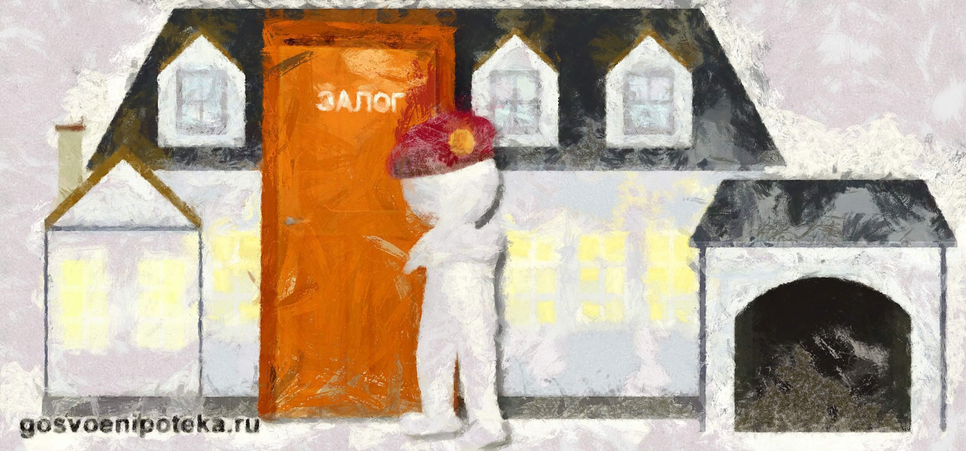 Какую недвижимость можно оформить в ипотеку?