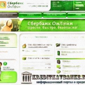 Акции по кредитам Сбербанка