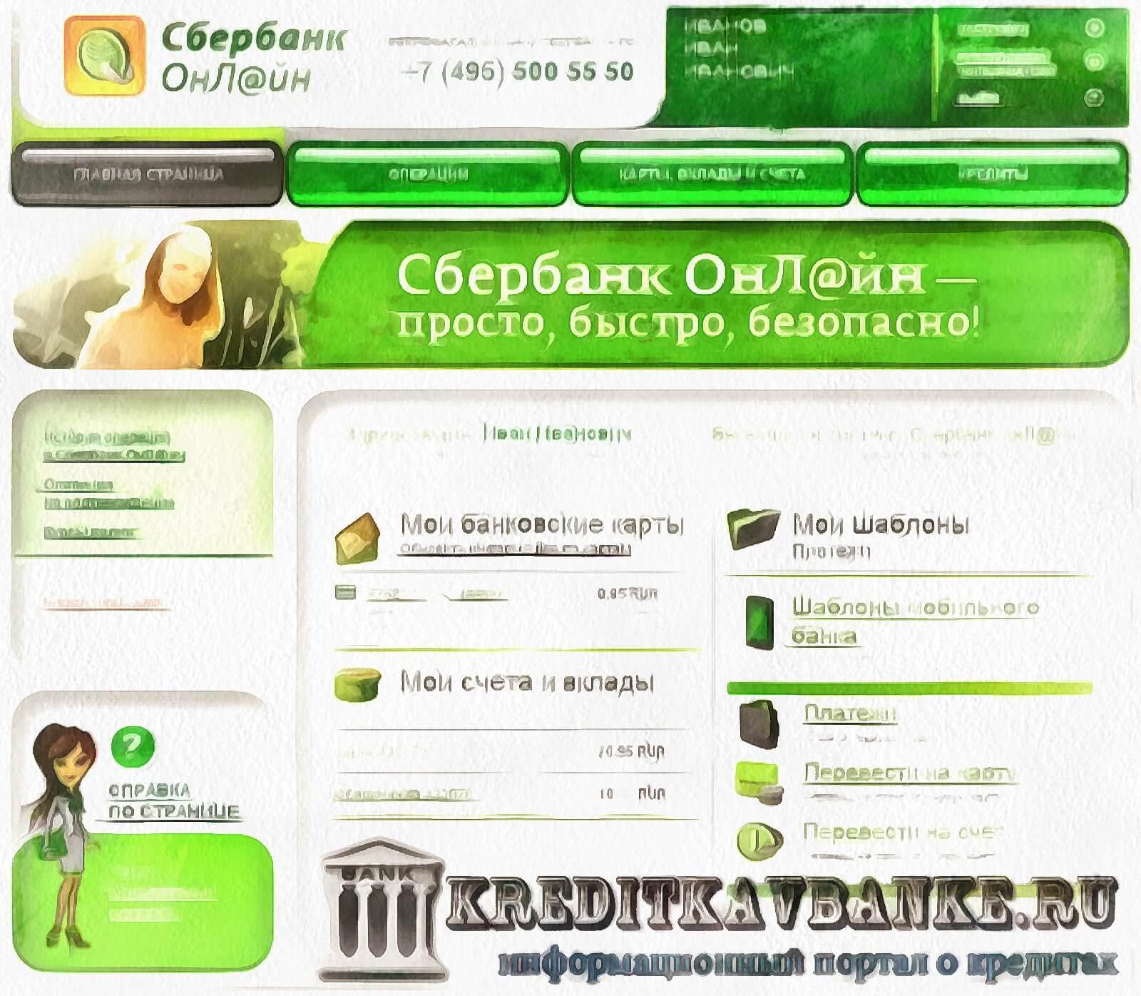 Акции по кредитам Сбербанка сегодня!