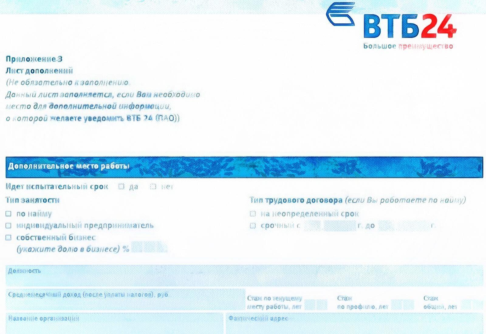 ВТБ 24: анкета на ипотеку и правила заполнения