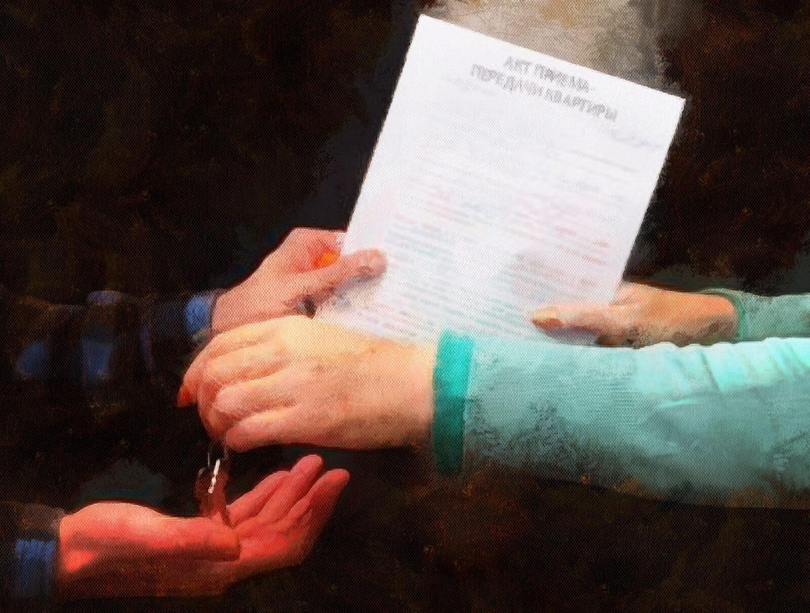 Акт приема-передачи квартиры по договору купли-продажи ипотеки