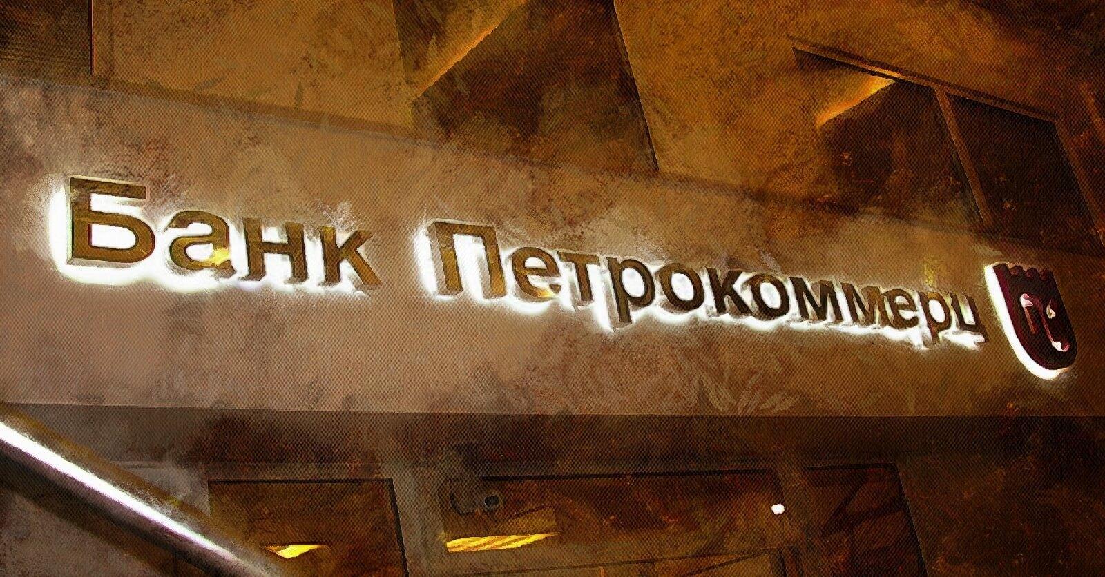 Ипотека в банке Петрокоммерц