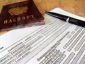 Какие документы нужны при оформлении ипотеки — пошаговая инструкция