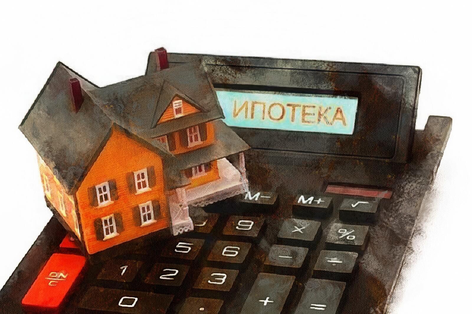 Пересчитываем проценты по ипотеке