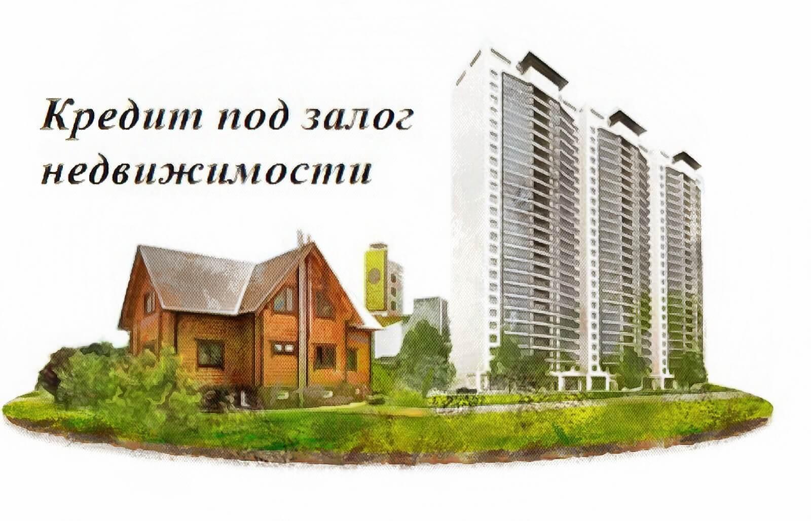 Стоит ли брать кредит под залог недвижимости в Сбербанке?