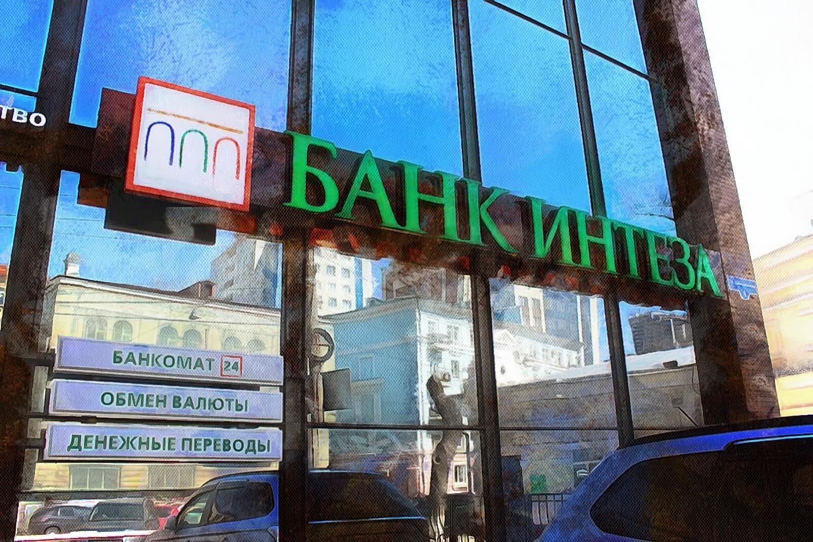 Банк Интеза — ипотечные программы