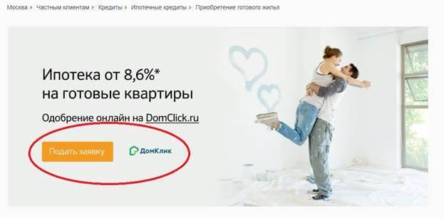 Сбербанк, как подать заявку на ипотеку онлайн правильно, чтобы получить скидку