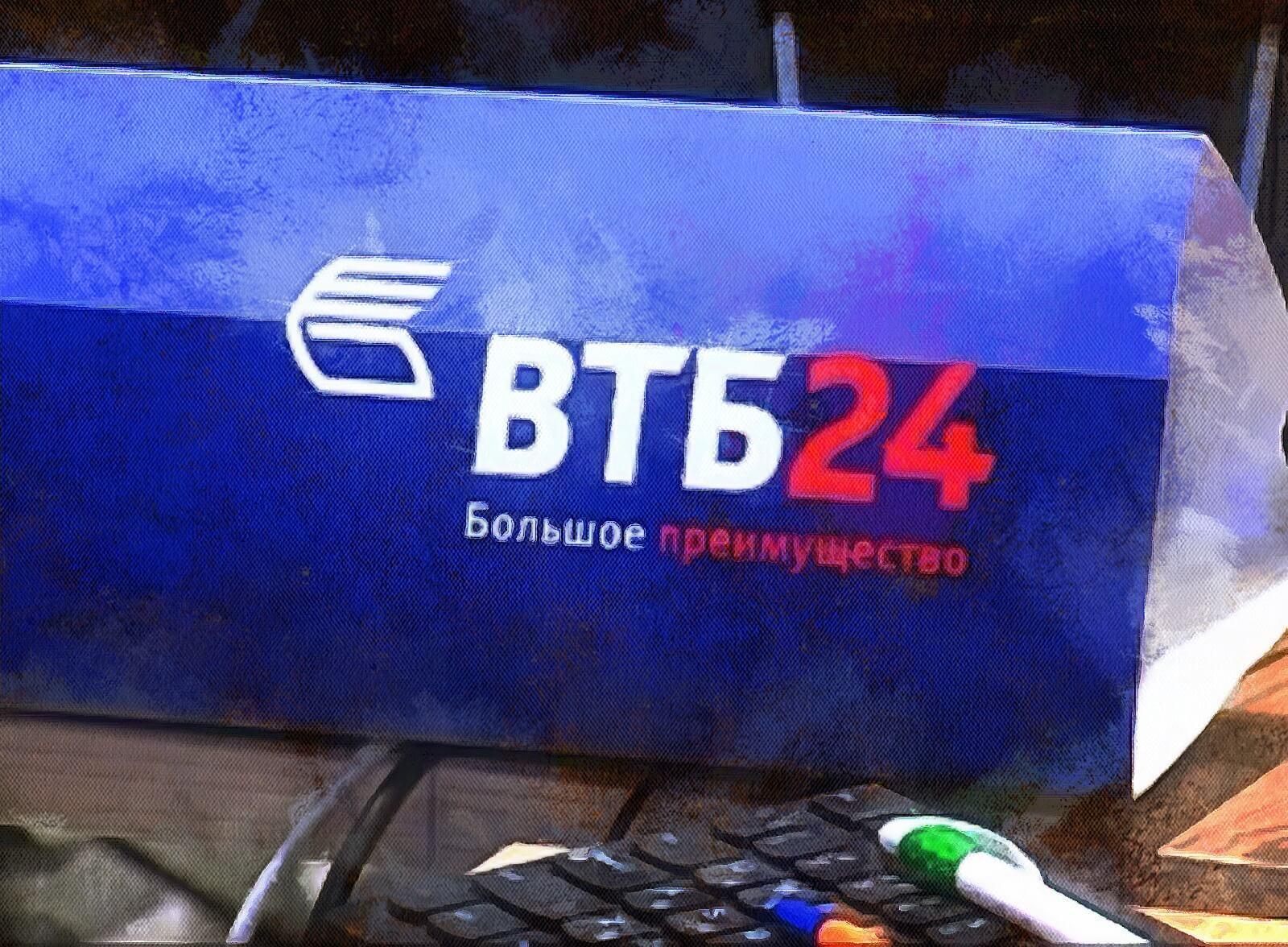 Частично досрочное погашение кредита в ВТБ 24, расчитаем выгоды на онлайн калькуляторе