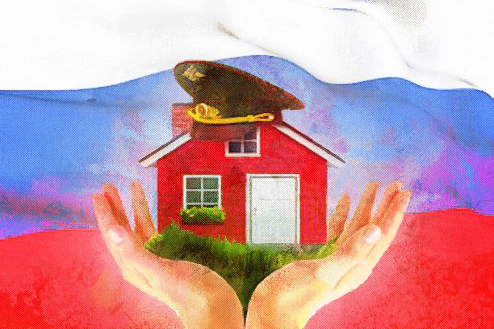 Что выбрать — военную ипотеку или субсидию от государства?