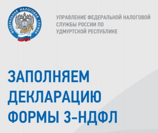 Инструкция, как заполнить 3 НДФЛ в программе Декларация на вычет за 2019 год