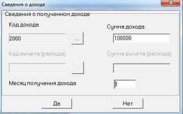 Корректировка 3-НДФЛ: какой номер указывать и что это?