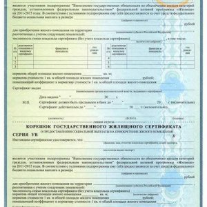 Сертификат Жилище 2018