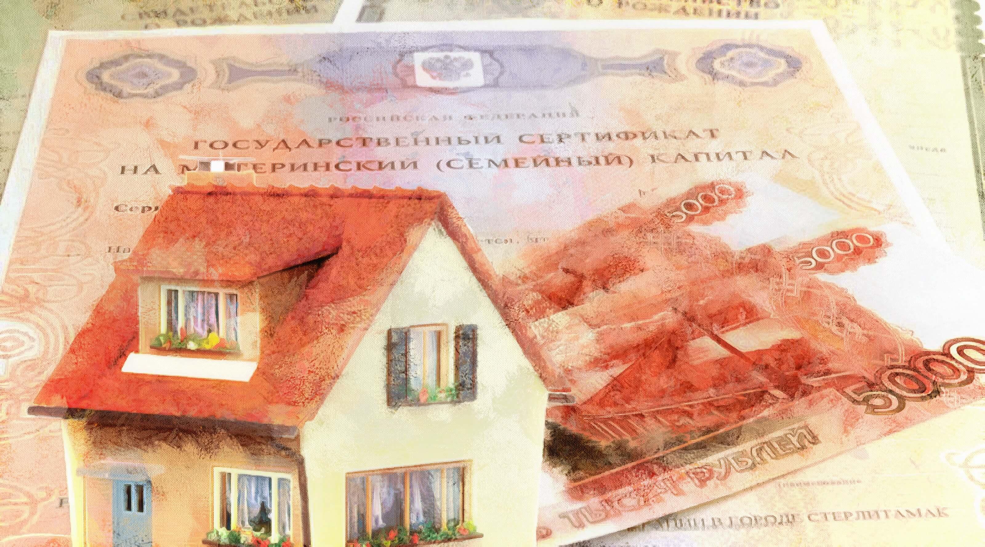 Сертификат «Молодая семья» и возможность его использования на погашение ипотеки