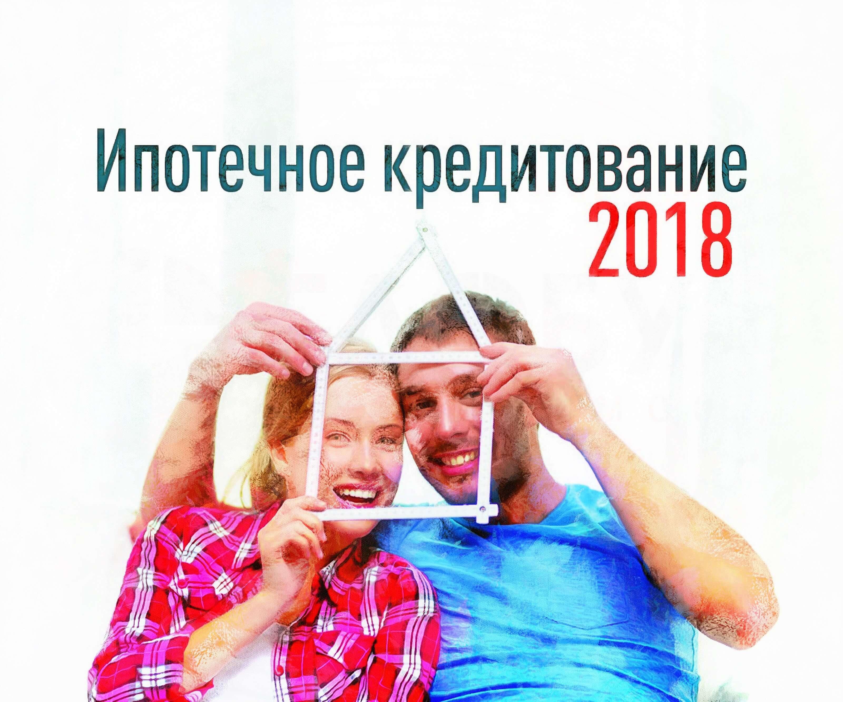 Социальная ипотека для детей-сирот 2018