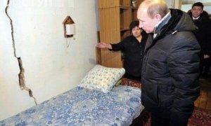 Ипотека от Путина