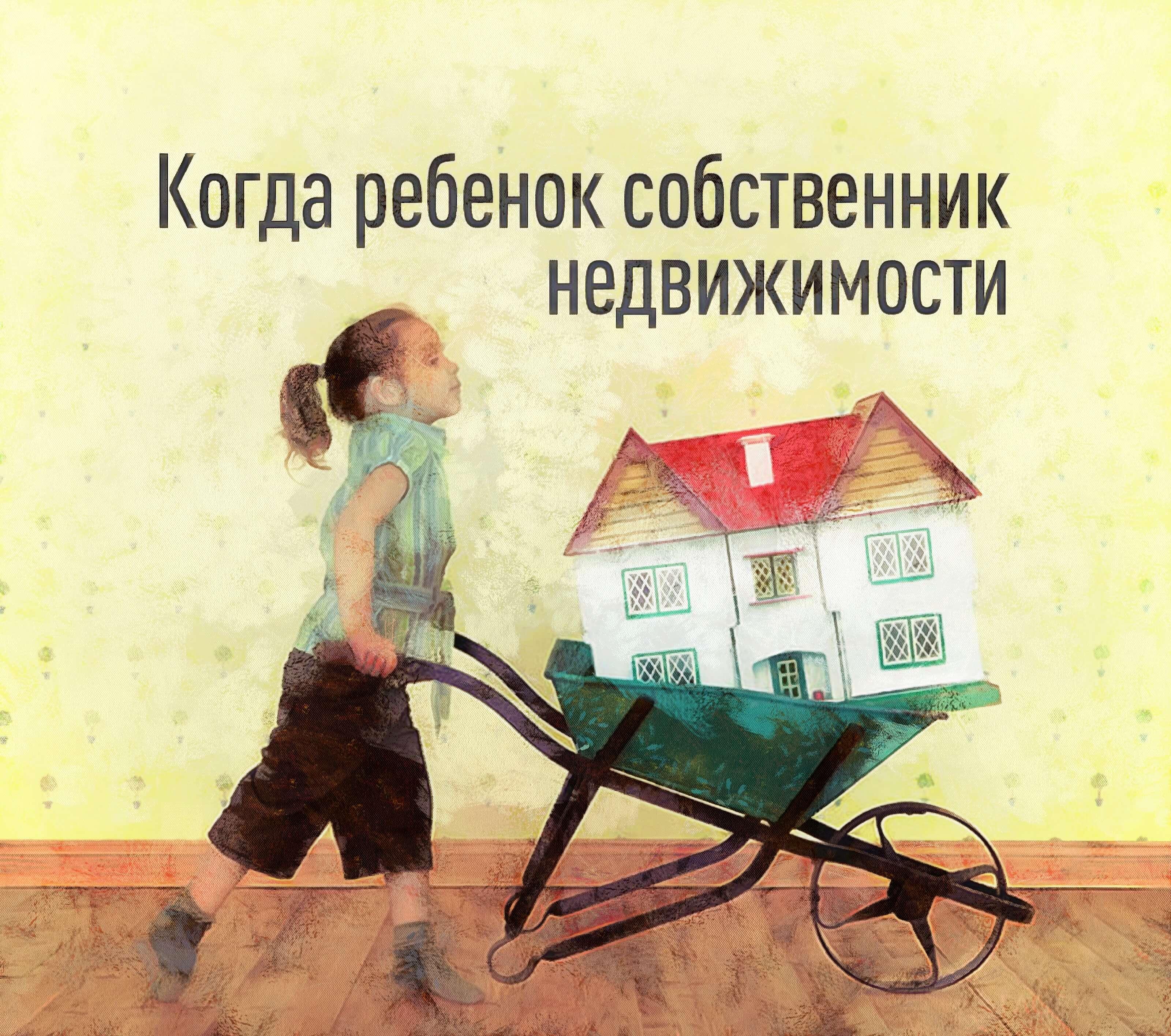Как лучше передать ребенку его долю в ипотечной квартире