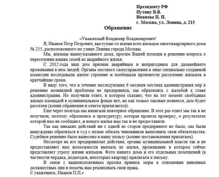 Пишем письмо Президенту РФ Путину!