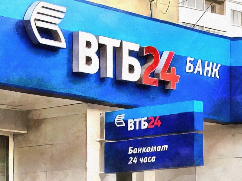 Особенности рефинансирования ипотеки в ВТБ 24 в 2018 году