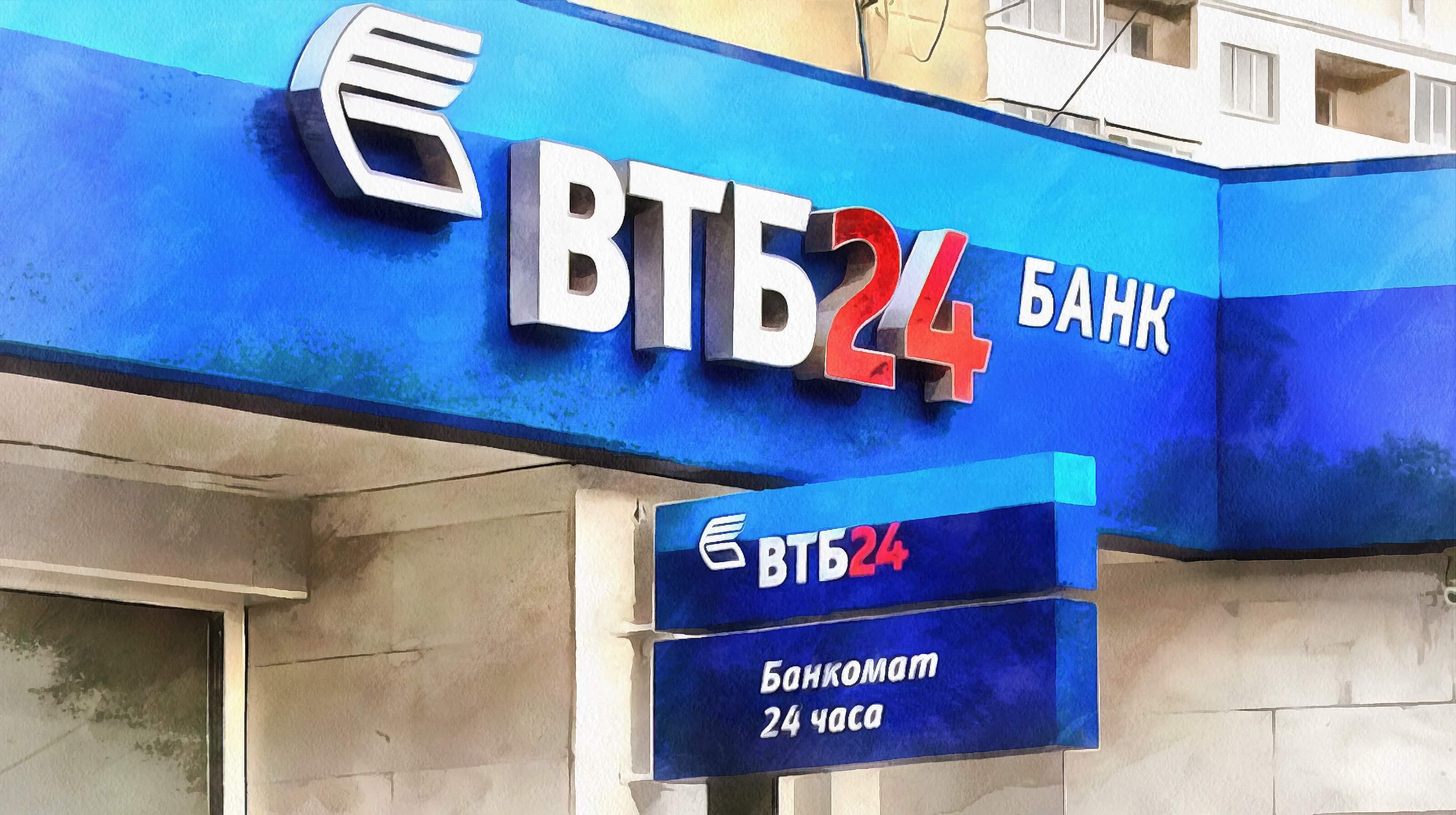 Особенности рефинансирования ипотеки в ВТБ 24 в 2019 году
