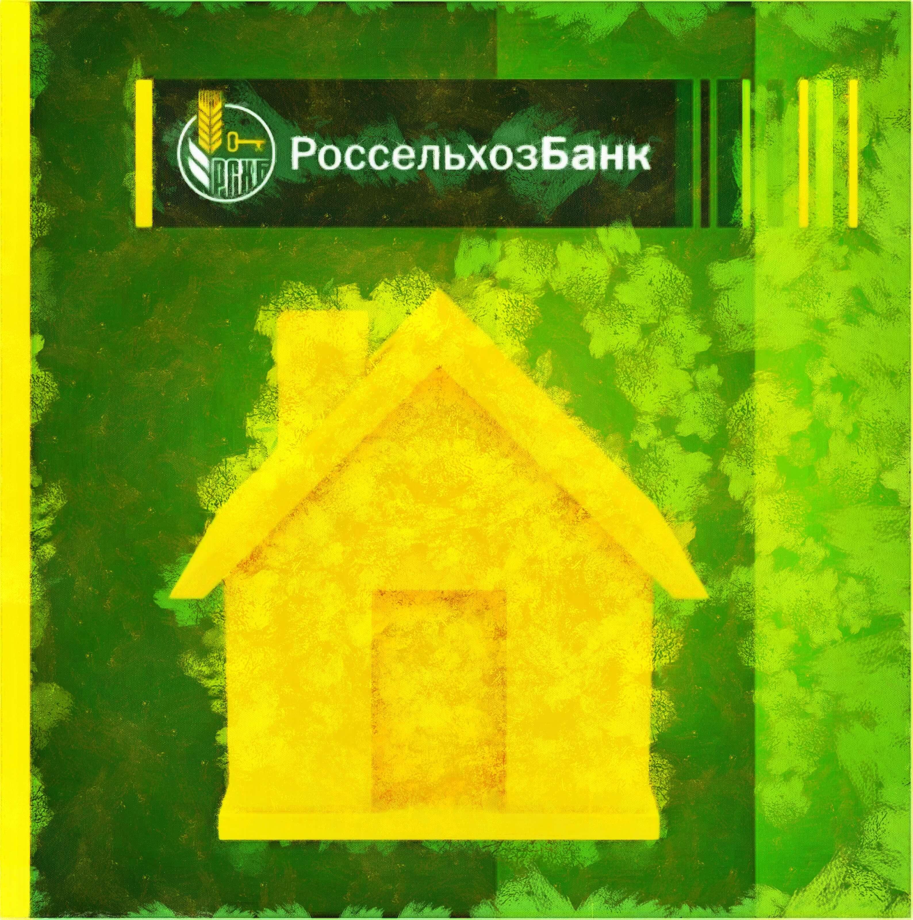Россельхозбанк: ипотека под материнский капитал