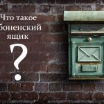 Абонентский ящик в адресе, как правильно указать
