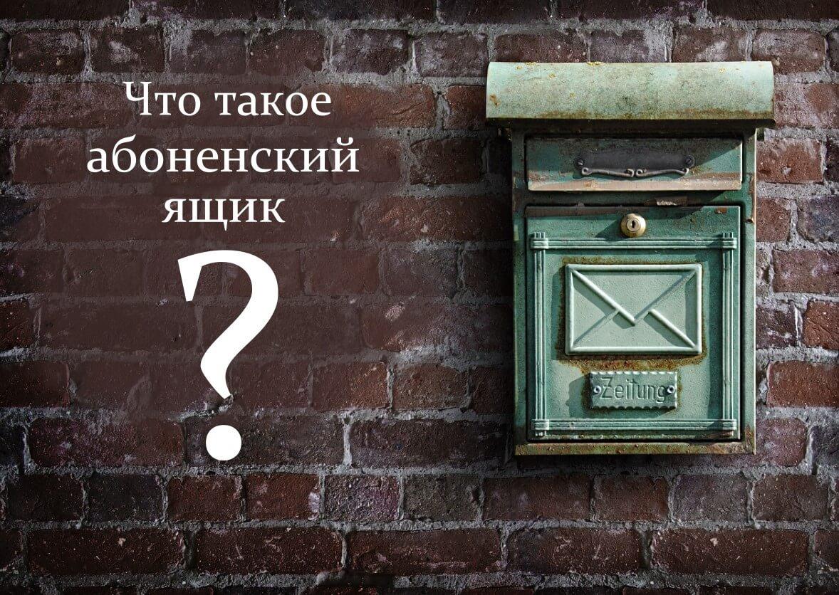 Договор абонентского ящика на почте