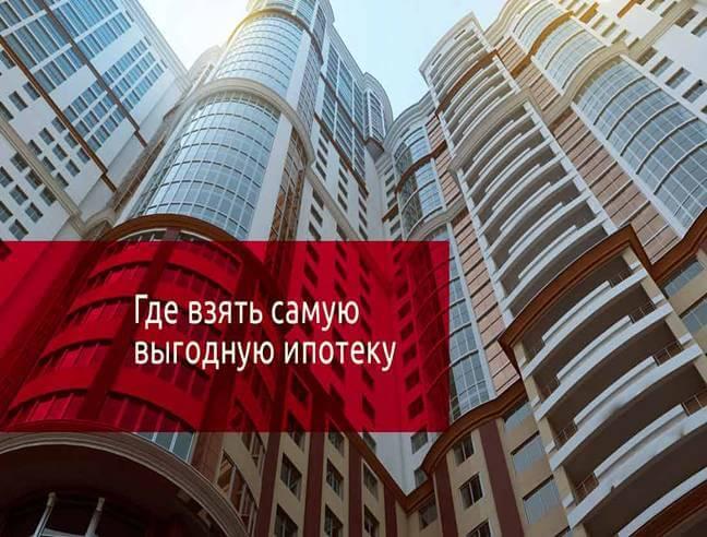 Лучшие предложения банков по ипотеке на январь 2019 года