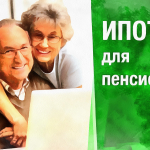 Ипотека пенсионерам условия 2019