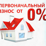 Правила предоставления и оформления ипотеки без первоначального взноса