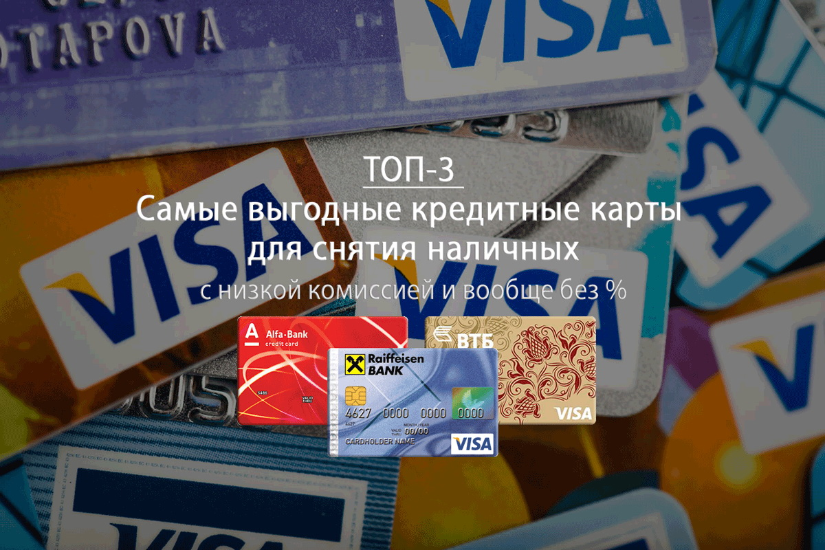 Лучшие кредитные карты — в каком банке взять кредитку?