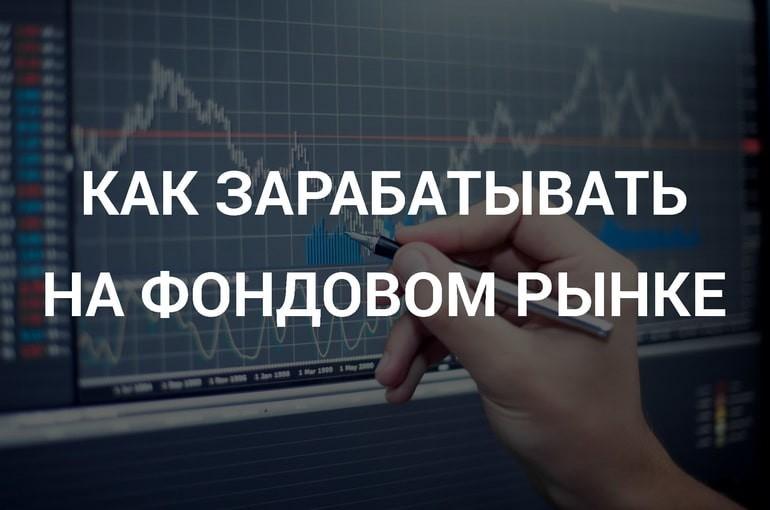 Насколько реально новичку заработать на фондовом рынке?