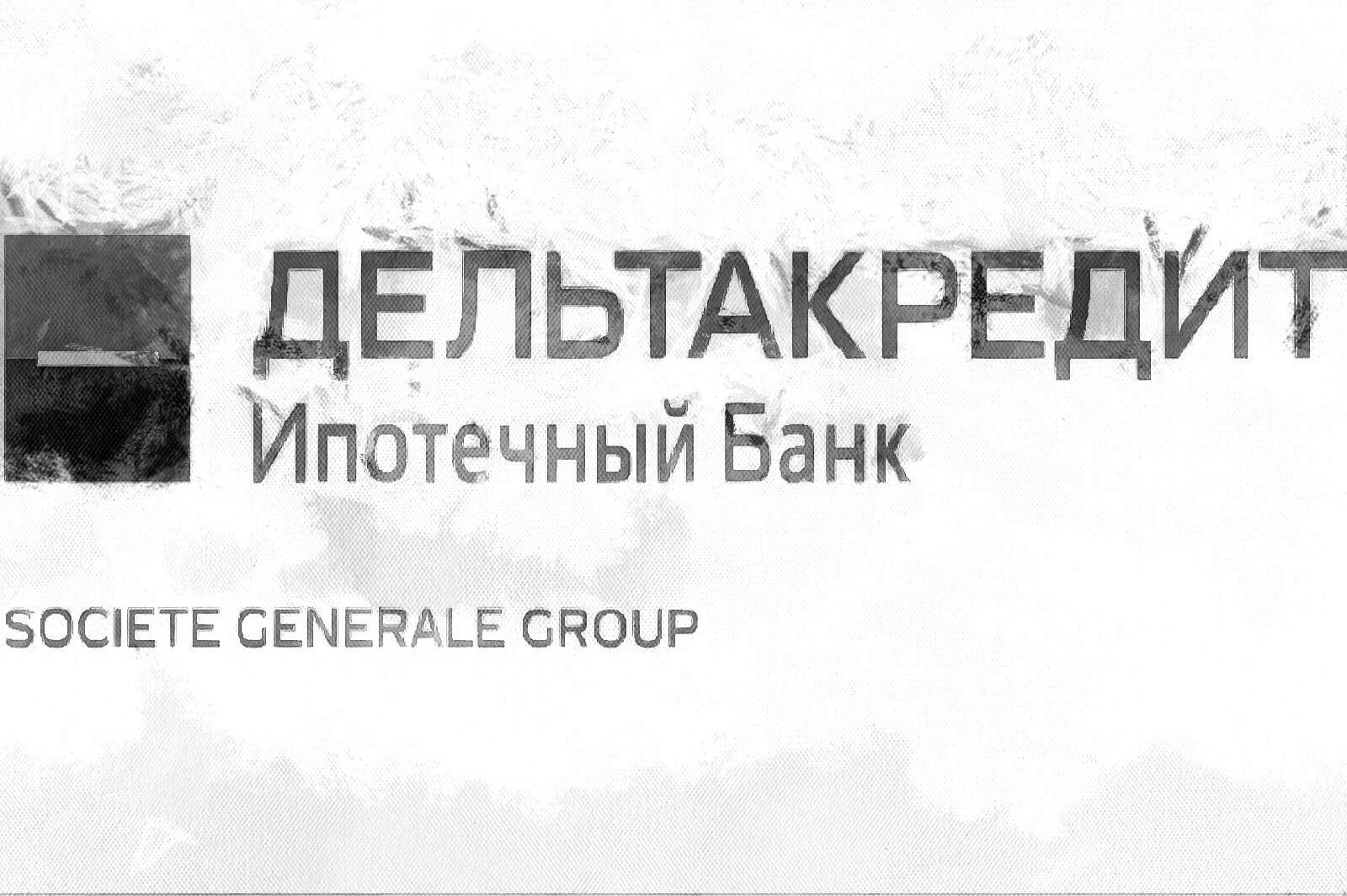 ДельтаКредит банк: отзывы клиентов