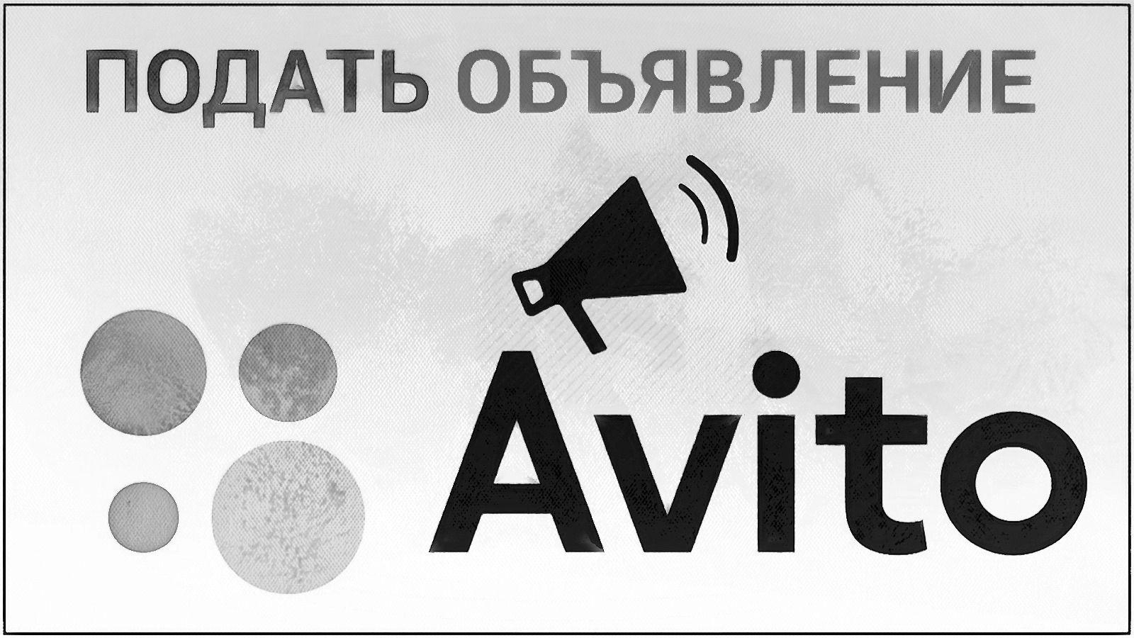 Как правильно составлять объявления на Авито, чтобы быстро продать квартиру или дом