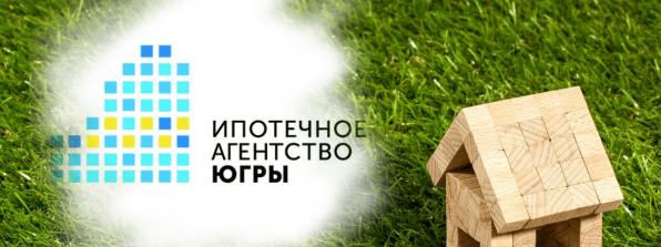 Ипотечное агентство Югры